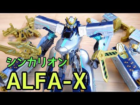 劇場版シンカリオンに登場!ALFA-X(アルファエックス)を超最速レビュー!