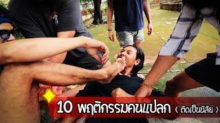 10 พฤติกรรม OHANA EP.9 : พฤติกรรมคนแปลก (ติดเป็นนิสัย)