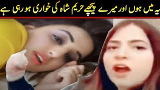 Pawri Horhi Hy Viral video ! Hareem shah new Tiktok video ! Latest viral video ! Viral Pak Tv