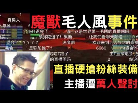 中國直播主硬ㄠ搶粉絲裝備後續導致名譽事業全毀 魔獸毛人風事件