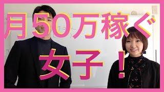 副業で稼ぐ24歳のナナコさんが月収50万円稼ぐまでの具体的な流れを聞きましたよ!やり方