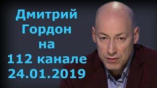 """Дмитрий Гордон на """"112 канале"""". 24.01.2019"""