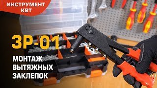 Open-type hand-operated riveter ЗР-01