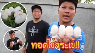 ทอดไข่จระเข้ ทอดทั้งเปลือก จะกินได้หรือไม่ ?