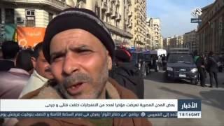 تقرير   11 مصاباً أحدهم في حالة خطرة في انفجار وسط القاهرة