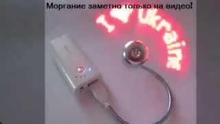 USB Вентилятор   USB FAN LED Надпись  Я Люблю Украину
