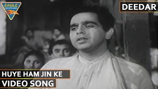 Deedar Hindi Movie  Huye Ham Jin Ke HD Video Song  Ashok Kumar Dilip Kumar Nargis Nimmi