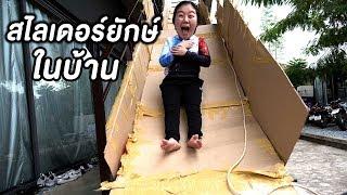 ทำสไลเดอร์ยักษ์!! ในบ้านด้วยกระดาษลัง 100 กิโล!! [PART2] - Epic Toys