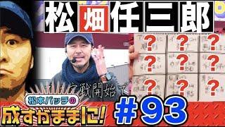 松本バッチの成すがままに! #93【押忍!番長3】パチスロ