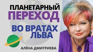 Алена Дмитриева. Планетарный переход во Вратах Льва
