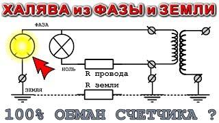 БЕСПЛАТНЫЙ ТОК ИЗ ФАЗЫ и ЗЕМЛИ  /  100% Обман