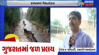 Minister Shankar Chaudhary briefs the media about the situation in Banaskantha due to heavy rains.
