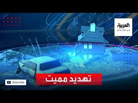 العرب اليوم - تهديد مميت بعيد عن فيروس