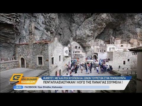 Πενταπλασιάστηκαν οι τουρίστες στην Τραπεζούντα λόγω της Παναγίας Σουμελά