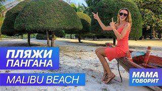 Пляжи острова Панган – Malibu Beach, Чалоклам