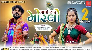 Maanigar Morlo || Kaushik Bharwad || Tejal Thakor || New Latest Gujarati Song 2020 || Gangani Music
