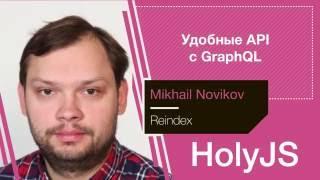 Михаил Новиков — Удобные API с GraphQL