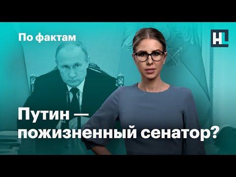 🔥 Дата голосования по Конституции. «Пензенское дело». Станет ли Путин сенатором