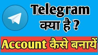 Telegram Kya Hai ? || Telegram Use Kaise Kare || Telegram Account Kaise Banaye ?