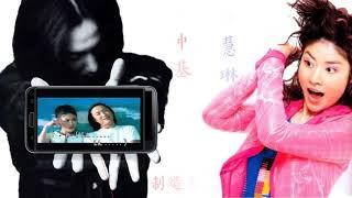 【那些熟悉的歌】男女对唱  陈慧琳  郑中基  制造浪漫