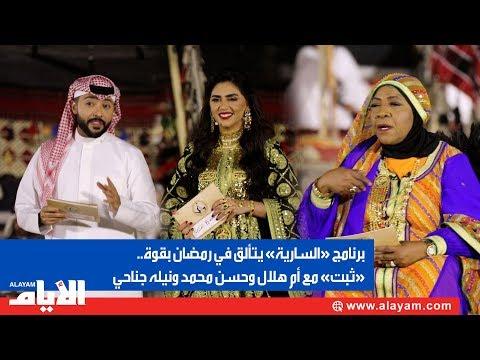برنامج «السارية» يتألق في رمضان بقوة.. «ثبت» مع أم هلال وحسن محمد ونيله جناحي