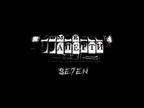 תמונות שבעת חטאי המוות Se7en