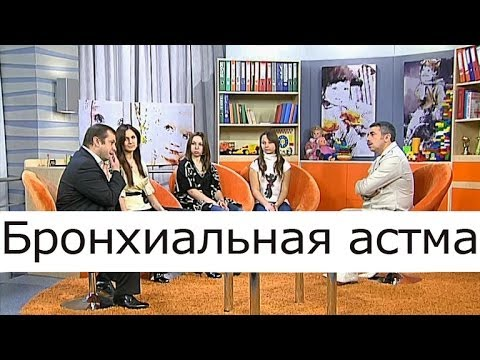 Бронхиальная астма - Школа доктора Комаровского