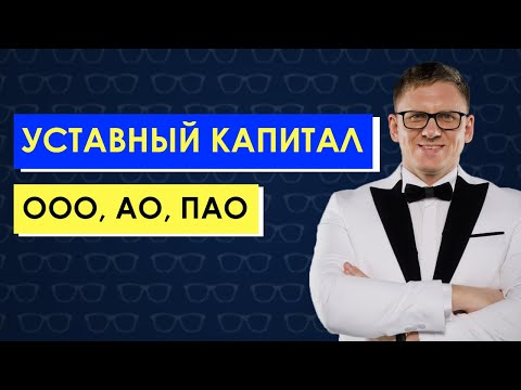 УСТАВНЫЙ КАПИТАЛ ООО, АО, ПАО. Минимальный уставный капитал. Открытие ООО, АО, ПАО.