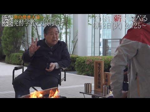 【公式】『石橋貴明、発酵学者・小泉武夫と薪を焚べる』 第9回は6月2日(火)24時25分!