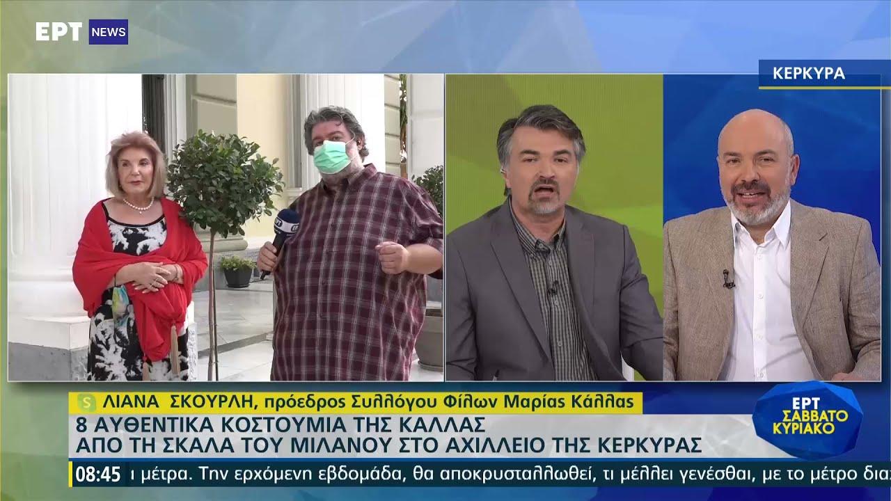 Έκθεση με αυθεντικά κοστούμια της Κάλλας στο Αχίλλειο της Κέρκυρας   10/07/21   ΕΡΤ