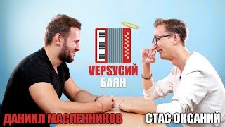 VЕРSУСИЙ БАЯН #2   Даниил Масленников - Стас Оксаний