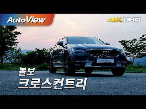 오토뷰(Autoview) 볼보 V90 Cross Country