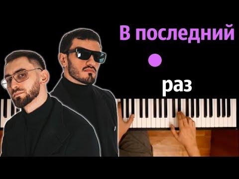 Idris & Leos - В Последний Раз ● караоке | PIANO_KARAOKE ● ᴴᴰ + НОТЫ & MIDI