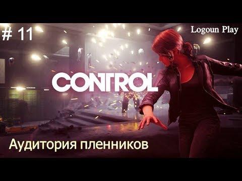 Control <Прохождение></noscript># 11: Доп задание — Аудитория пленников»/> </p> <p>CONTROL # 22. ОБРАЗЫ ДОКТОРА ТОКУИ. Без комментариев! Подробнее </p> <p><img src=