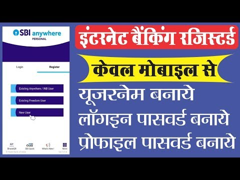 [Hindi ] First Time Internet Banking With SBI Anywhere Personal App | Net banking in SBI