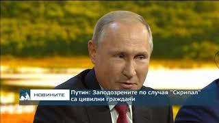 Путин: Заподозрените по случая