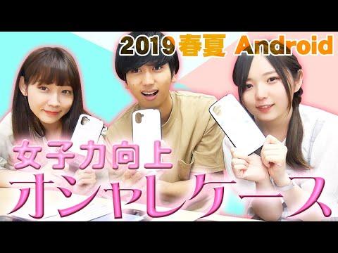 【2019春夏Android】13種類の超可愛いスマホケース「PALLET AIR Katie」で女子力アップ!【Galaxy】【Xperia】など