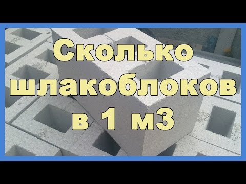 Сколько шлакоблоков в 1 м3. Как рассчитать количество шлакоблока для строительства дома или гаража