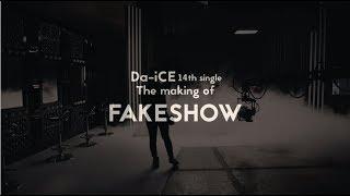 Da-iCE-「FAKESHOW」MVMakingTeaserfrom「FAKESHOW」初回盤A収録
