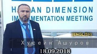 Суханронии Хусейн Ашуров дар нишасти САҲА -18.09.18 (English)