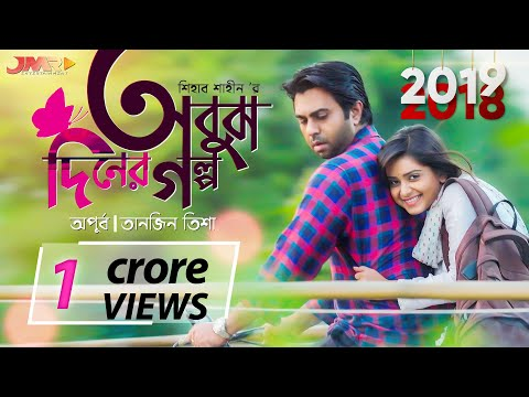 Download obuj diner golpo অবুঝ দিনের গল্  hd file 3gp hd mp4 download videos