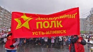 Бессмертный полк.    г.  Усть - Илимск 2016 г.