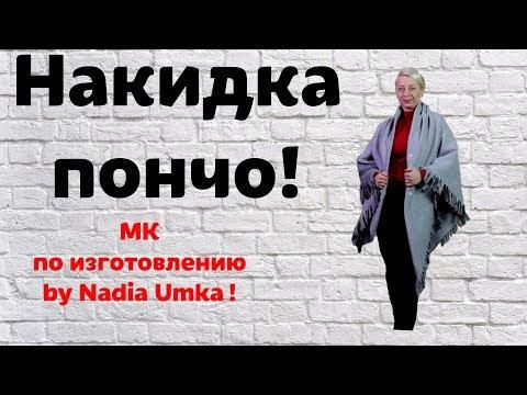 Шьём ассиметричную накидку - пончо ! Быстро и Просто! by Nadia Umka!