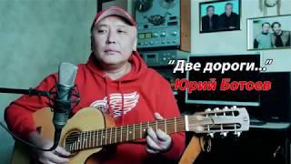 """""""Две дороги"""". Автор и исполнитель Юрий Ботоев"""
