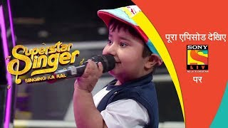 Superstar Singer | Ep 3 | The Audition Continues  | 6th July, 2019