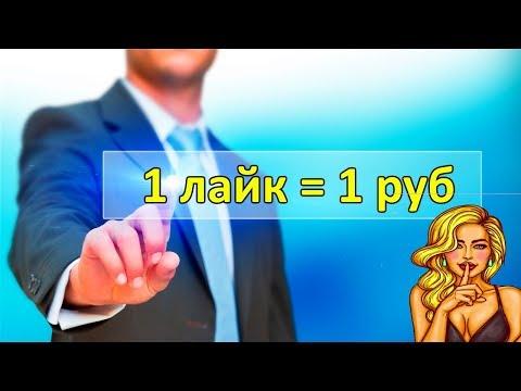 Как заработать на ЮТУБЕ деньги за ЛАЙКИ на ЛЮБОМ канале БЕЗ ВЛОЖЕНИЙ