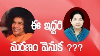 Satya Sai Jayalalitha Death Mystery