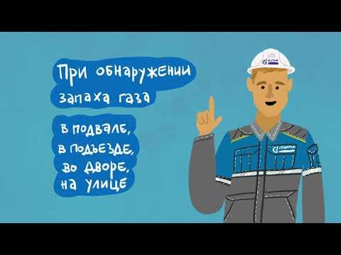 Видео: о действиях при утечке бытового газа