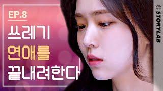 web drama eng sub - TH-Clip
