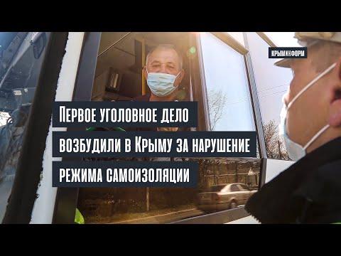 Первое уголовное дело возбуждено в Крыму за несоблюдение режима самоизоляции